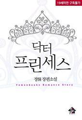 [세트] 닥터 프린세스 (개정판) (전2권/완결)