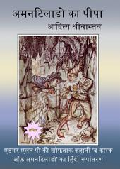 The Cask of Amontillado (in Hindi): अमनटिलाडो का पीपा
