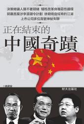 《正在結束的中國奇蹟》