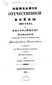 Описаніе Отечественной войны 1812 года: Том 4