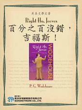 Right Ho, Jeeves (百分之百沒錯,吉福斯!)