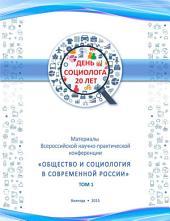 Материалы Всеросийской научно-практической конференции «Общество и социология в современной России»: Том 1