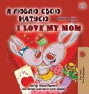 I Love My Mom  Ukrainian English Bilingual Book for Kids  PDF
