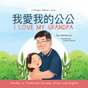 I Love My Grandpa (Bilingual Chinese with Pinyin and English - Traditional Chinese Version)