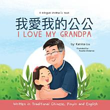 I Love My Grandpa  Bilingual Chinese with Pinyin and English   Traditional Chinese Version  PDF