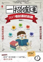 一招催運: 2017考試面試必讀