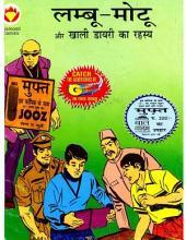Lambu Motu Aur Khali Diary Ka Rahasay Hindi