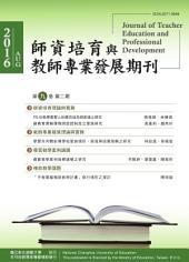 師資培育與教師專業發展期刊 第九卷第二期
