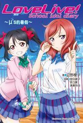 LoveLive! School idol diary (1): μ's的暑假
