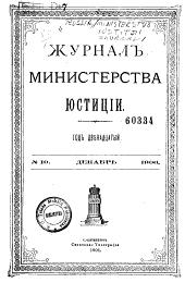 Журнал Министерства юстиціи ...: Том 12,Выпуск 10