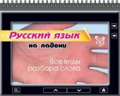 Русский язык. Все виды разбора слова