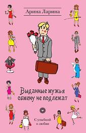 Выданные мужья обмену не подлежат