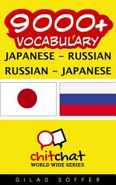 9000  Japanese   Russian Russian   Japanese Vocabulary