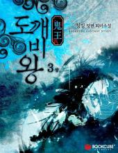 [걸작] 도깨비왕 3 - 상