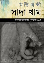 সাদা খাম / Sada Kham (Bengali): Bengali Novel
