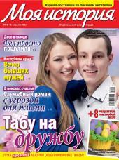 Журнал «Моя история»: Выпуски 8-2017