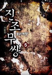 진조무쌍(秦祚無雙) 5권