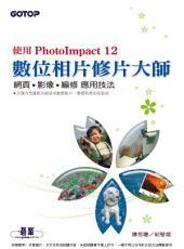 數位相片修片大師--使用PhotoImpact 12(附完整範例檔) (電子書)
