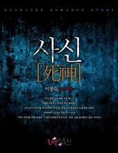 [세트] 사신 (전2권/완결)