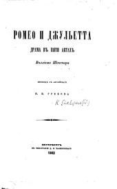 Ромео и Джульетта: драма ... Переводъ съ англійскаго Н. П. Грекова..