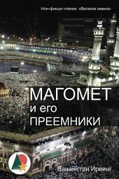 Магомет и его преемники: Жизнь пророка Мухаммеда
