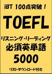 TOEFL iBT100点突破!リスニング・リーディング必須英単語5000