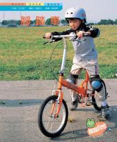 腳踏車: 親親自然171
