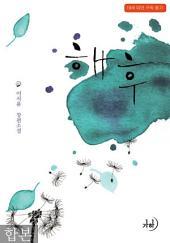 해후 합본(전2권)