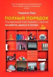 Полный порядок: Понедельный план борьбы с хаосом на работе, дома и в голове