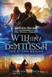พายุแห่งชะตากรรม เล่ม 1 : ชุดผู้พิทักษ์ประวัติศาสตร์: The History Keepers 1: The Storm Begins