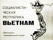 Социалистическая республика Вьетнам (Диафильм)