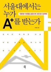 서울대에서는 누가 A+를 받는가: 서울대생 1100명을 심층조사한 교육 탐사 프로젝트