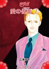 愛の仮面(ペルソナ)①: コミック・フリル
