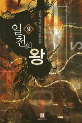 일천의 왕 9