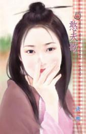 憨夫歌: 禾馬文化甜蜜口袋系列036