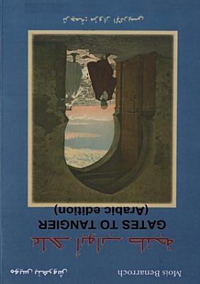 Ala Abwab Tanjah   Gates to Tangier  Arabic edition  PDF
