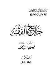 جامع الفقه - ج 2 - الصلاة - الجنائز