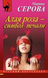 Алая роза – символ печали