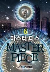 마스터 피스(MASTER PIECE) 6권(완결)