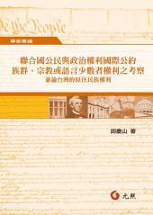 聯合國公民與政治權利國際公約族群、宗教或語言少數者權利之考察: 兼論台灣的原住民族權利