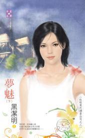 夢魅(下)~紅眼意外調查公司之三: 禾馬文化珍愛晶鑽系列153