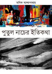 পুতুল নাচের ইতিকথা / Putul Nacher Itikatha (Bengali) : Bengali Novel
