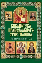 Почитание святых: Библиотека православного христианина