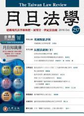 月旦法學雜誌第257期
