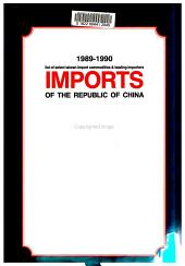 Imports of the Republic of China PDF