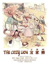 05 - The Cozy Lion (Simplified Chinese Hanyu Pinyin): 宜家狮(简体汉语拼音)