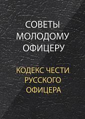 Советы Молодому Офицеру: Кодекс Чести Русского Офицера. Современный текст и репринт издания 1916 года