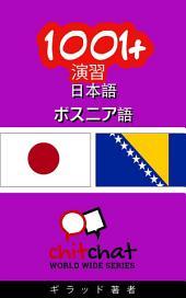 1001+ 演習 日本語 - ボスニア語