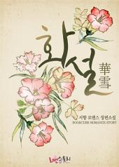 [세트] 화설 (華雪) (전2권/완결): 화무 시리즈