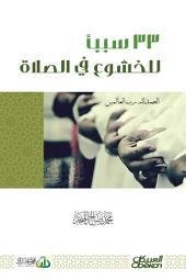 ثلاثة وثلاثون سبباً للخشوع في الصلاة